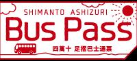 BUS PASS | KOCHI SHIMANTO ASHIZURI バスパス 高知 四万十 足摺