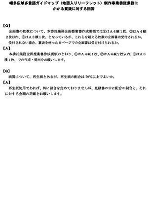 幡多広域多言語ガイドマップ(地図入りリーフレット)制作事業委託業務にかかる質疑に対する回答