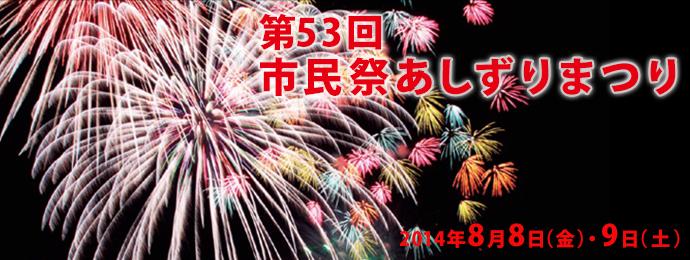 第53回 市民祭 あしずりまつり【四国最大級】ドカンと10,000発!!