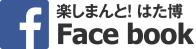 はた旅[公式]facebook