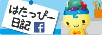はたっぴー日記 facebook