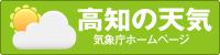 高知の天気(気象庁ホームページ)
