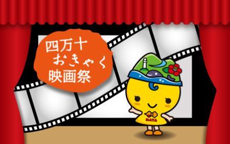 四万十おきゃく映画祭