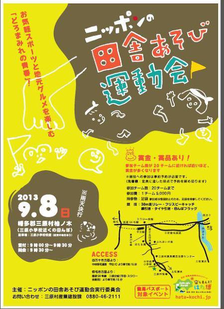 ニッポンの「田舎あそび」運動会