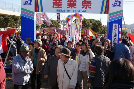 土佐清水市産業祭