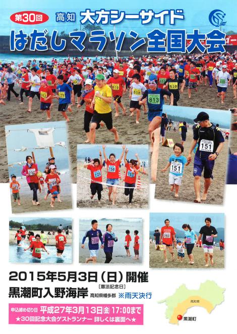 第30回大方シーサイドはだしマラソン全国大会 ☆ ゲストランナー「谷川真理さん」