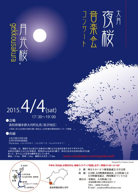 大月夜桜音楽会コンサート4月4日|ライトアップ期間:2015/3/25[水]〜4/12[日]