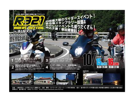 R321 Riders Meeting in 道の駅大月