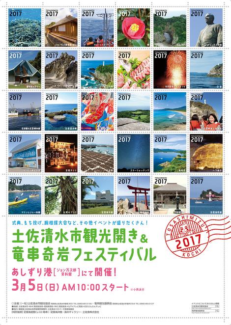 土佐清水市観光開き&竜串奇岩フェスティバル2017