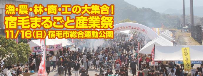 宿毛まるごと産業祭&B級グルメフェスタ