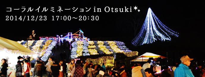 コーラルイルミネーションin Otsuki