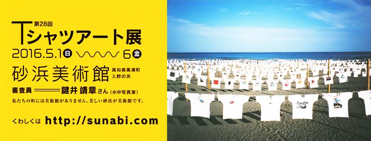 砂浜を楽しむ6DAYS!第28回Tシャツアート展