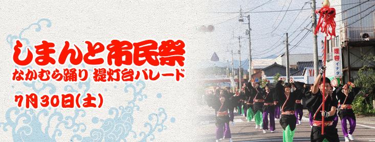 しまんと市民祭 なかむら踊り・堤灯台パレード