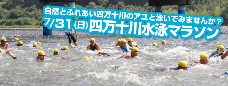 四万十川水泳マラソン大会