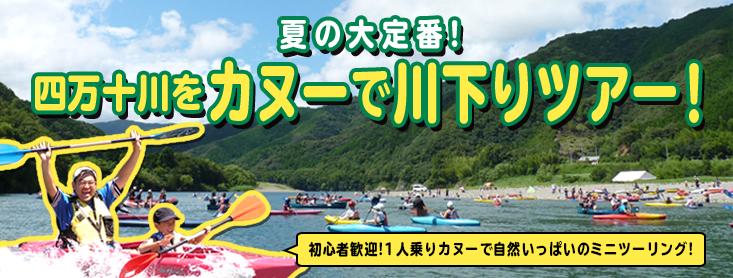 四万十川をカヌーで川下りツアー!