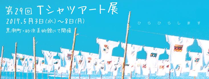 第29回 Tシャツアート展