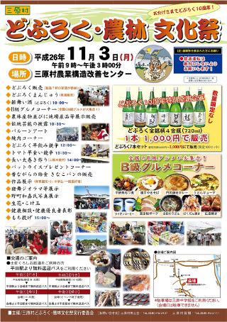 三原村どぶろく農林文化祭(PDFを見る)