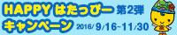 「HAPPYはたっぴーキャンペーン 第2弾!」バナー 200×40px
