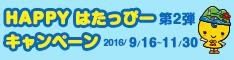 「HAPPYはたっぴーキャンペーン 第2弾!」バナー 234×60px