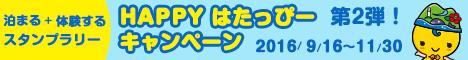 「HAPPYはたっぴーキャンペーン 第2弾!」大バナー 468×60px