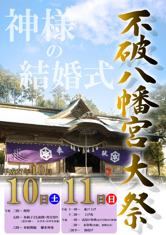 不破八幡宮大祭〜神様の結婚式〜