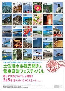 竜串奇岩フェスティバル2017チラシ