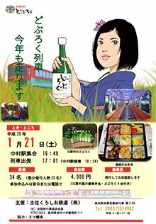 三原村どぶろく列車(PDF:550KB)