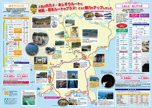 現地バスで行く 四万十・足摺エリアの旅(P.2)