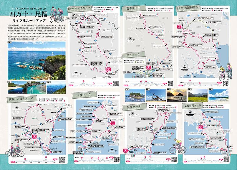 サイクルルートマップ02