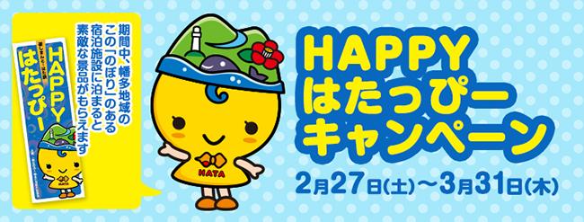HAPPYはたっぴーキャンペーン