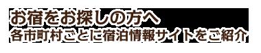 宿泊情報サイト紹介タイトル